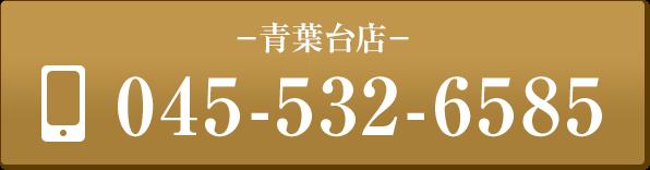 青葉台店電話番号