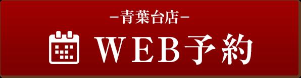 青葉台店WEB予約
