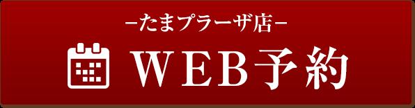 たまプラーザ店WEB予約