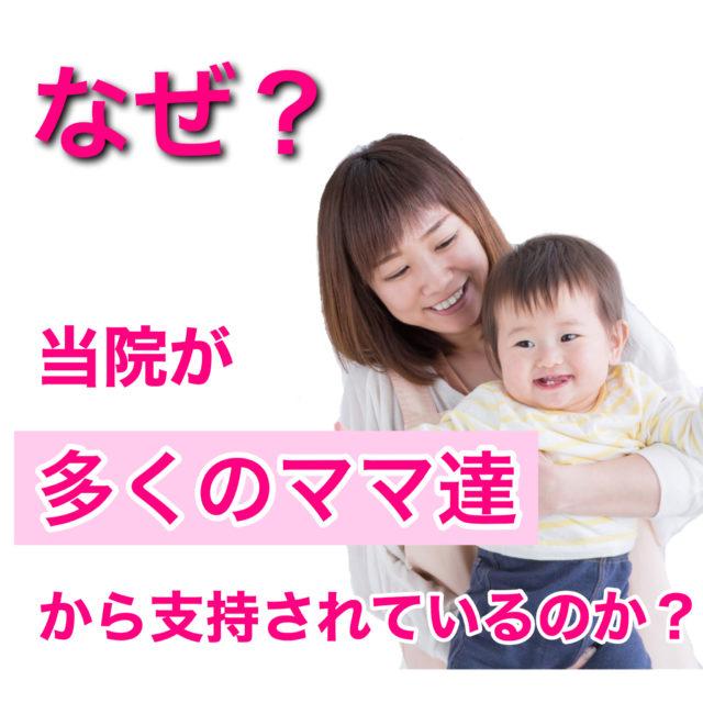 なぜ?当院が多くのママたちから指示されているのか?