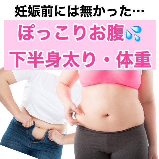 妊娠前にはなかったポッコリお腹・下半身太り・体重