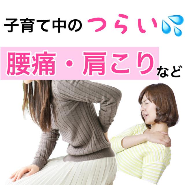 子育て中のつらい腰痛・肩こり